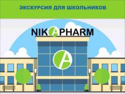 картинка Экскурсия для школьников в Nika Pharm