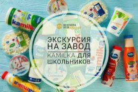 картинка экскурсия на завод Kamilka для школьников