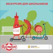 картинка Экскурсия для школьников в Rozmetov