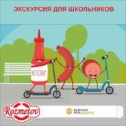 картинка Экскурсия в Rozmetov