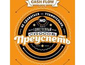 картинка cash flow